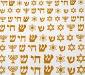 Judaica Glass Accents 22k low-fire decals