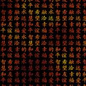 Chinese Characters Pattern on Black Cherry Aurora Borealis - Thin Black 96 COE