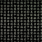 Chinese Characters Pattern on Silver - Thin Black 96 COE